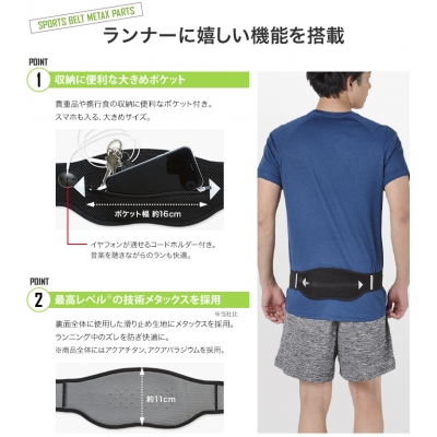 Пояс для спины Phiten Sports Belt METAX