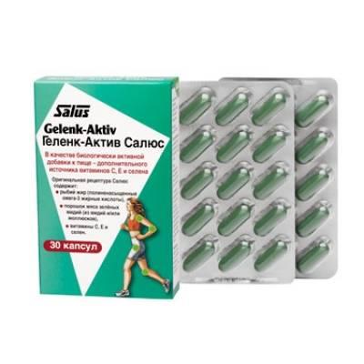 салюс геленк-актив, 30 капсул по 1380 мг.