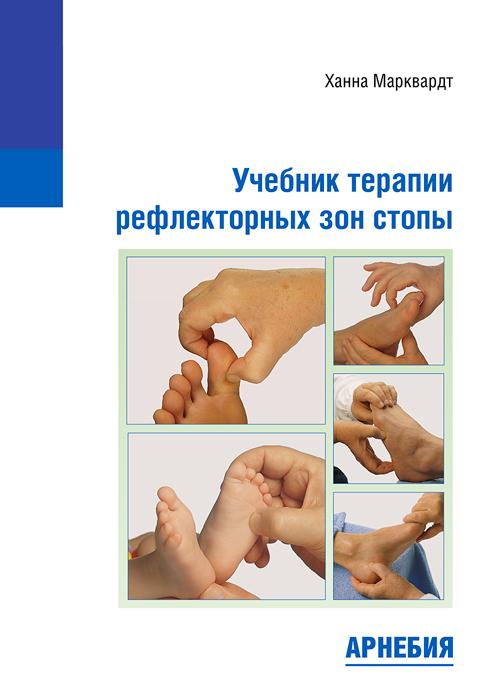 Ханна Марквардт «Учебник терапии рефлекторных зон стопы»