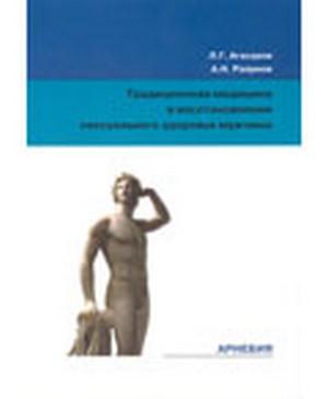 Л.Г. Агасаров, А.Н. Разумов. «Традиционная медицина в восстановлении сексуального здоровья мужчины»