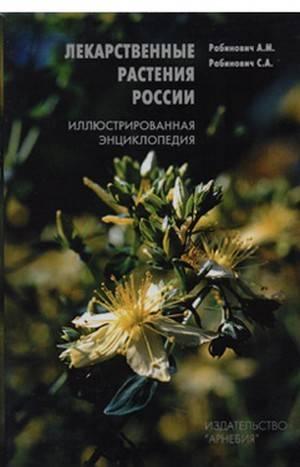 А.М.Рабинович, С.А.Рабинович «Лекарственные растения России»