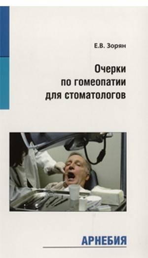Е.В.Зорян «Очерки по гомеопатии для стоматологов»