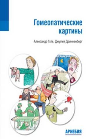 А.Готе, Д.Дринненберг «Гомеопатические картины»