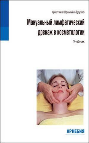 К.Шраммек-Друзио «Мануальный лимфатический дренаж в косметологии»