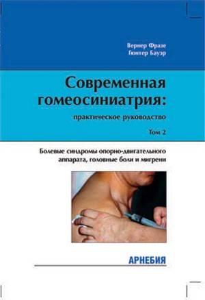 В.Фразе, Г.Бауэр «Современная гомеосиниатрия: практическое руководство. Болевые синдромы опорно-двигательного аппарата, головные боли и мигрени» Том 2.