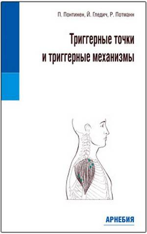 П.Понтинен, Й.Гледич, Р.Потманн «Триггерные точки и триггерные механизмы»