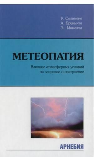 У.Солимене, А.Бруньоли, Э.Минелли «Метеопатия» Влияние атмосферы на здоровье и настроение