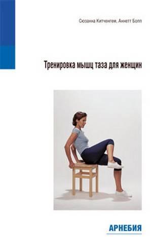 С.Китченгем, А.Бопп «Тренировка мышц таза для женщин»