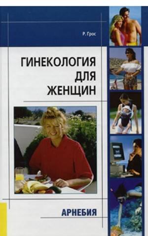Р.Грос «Гинекология для женщин»