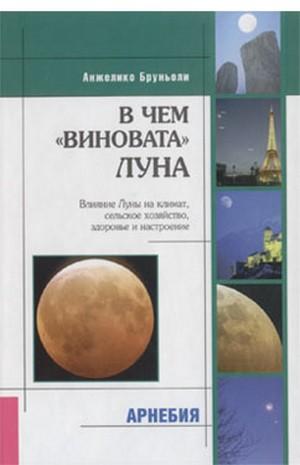 А.Бруньоли В чем «виновата» Луна. Влияние Луны на климат, сельское хозяйство, здоровье и настороение