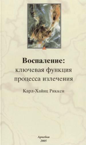 Карл-Хайнц Риккен «Воспаление: ключевая функция процесса излечения»