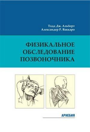 Тодд Дж. Альберт, Александер Р. Ваккаро. «Физикальное обследование позвоночника»