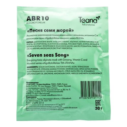 ABR10 Энергетическая, тонизирующая маска для уставшей кожи «Песня семи морей» (1 шт) 30 гр.
