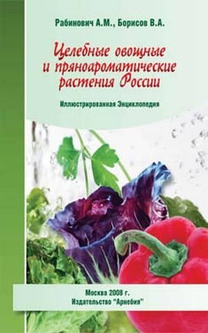 Рабинович А.М., Борисов В.А. «Целебные овощные и пряноароматические растения России»