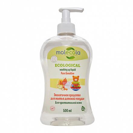 """Средство для мытья детской посуды """"Pure Sensitive"""", для чувствительной кожи Molecola"""