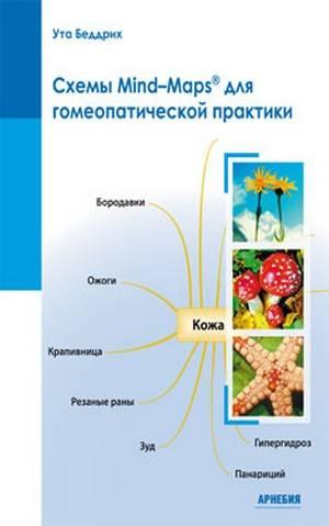 Ута Беддрих «Схемы Mind-Maps для гомеопатической практики»
