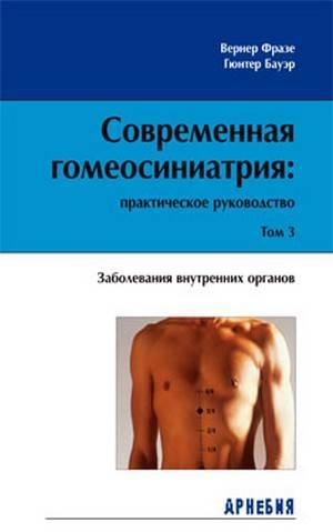 В.Фразе, Г.Бауэр «Современная гомеосиниатрия: практическое руководство. Заболевания внутренних органов.» Том 3.