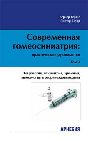 В.Фразе, Г.Бауэр «Современная гомеосиниатрия. Неврология, психиатрия, урология, гинекология и оториноларингология» Том 4.
