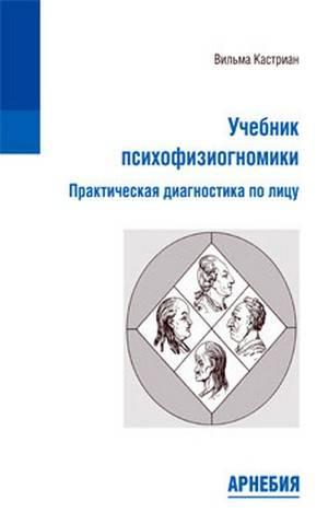 Вильма Кастриан «Учебник психофизиогномики»