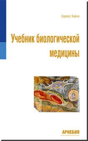 Хартмут Хайне «Учебник биологической медицины. Основная регуляция и внеклеточный матрикс»