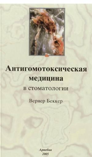 Вернер Беккер «Антигомотоксическая медицина в стоматологии»