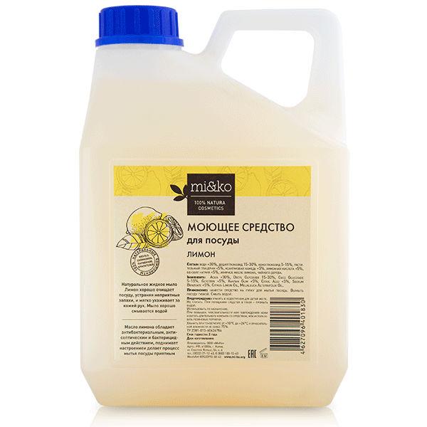Моющее средство Лимон для посуды 4 л